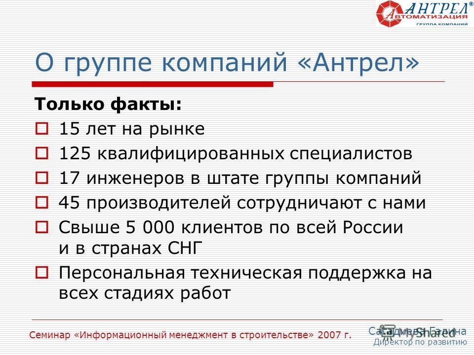 О группе компаний «Антрел» Только факты: 15 лет на рынке 125 квалифицированных специалистов 17 инженеров в штате группы компаний 45 производителей сотрудничают с нами Свыше 5 000 клиентов по всей России и в странах СНГ Персональная техническая поддер