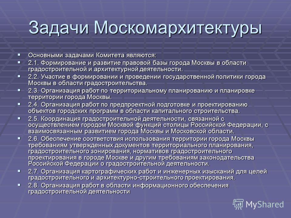 Задачи Москомархитектуры Основными задачами Комитета являются: Основными задачами Комитета являются: 2.1. Формирование и развитие правовой базы города Москвы в области градостроительной и архитектурной деятельности. 2.1. Формирование и развитие право