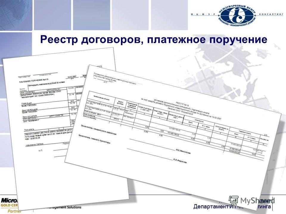 МЦФЭР-консалтинг Департамент ИТ-консалтинга МЦФЭР-консалтинг Департамент ИТ-консалтинга Реестр договоров, платежное поручение