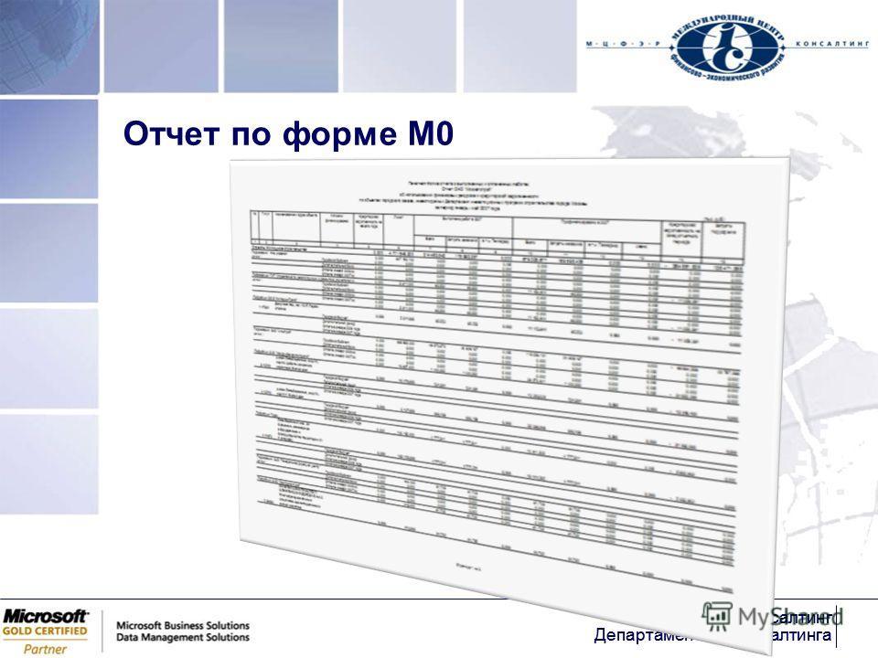 МЦФЭР-консалтинг Департамент ИТ-консалтинга МЦФЭР-консалтинг Департамент ИТ-консалтинга Отчет по форме М0