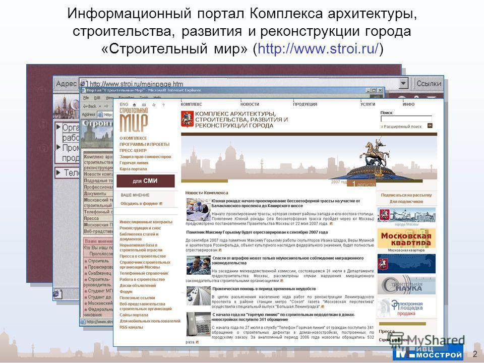 2 Информационный портал Комплекса архитектуры, строительства, развития и реконструкции города «Строительный мир» (http://www.stroi.ru/)