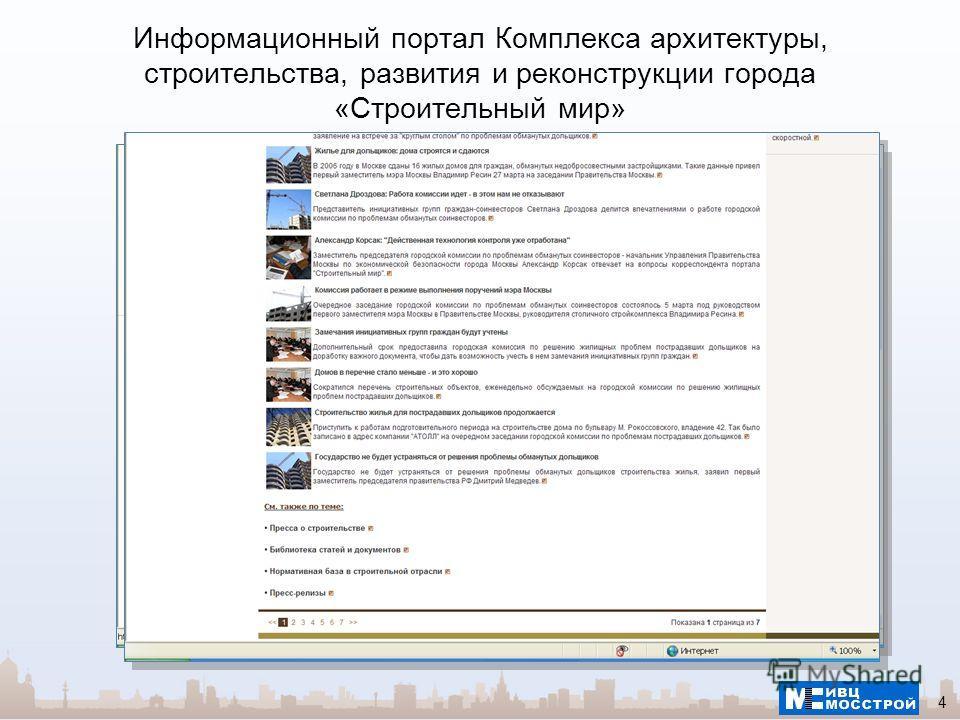 4 Информационный портал Комплекса архитектуры, строительства, развития и реконструкции города «Строительный мир»