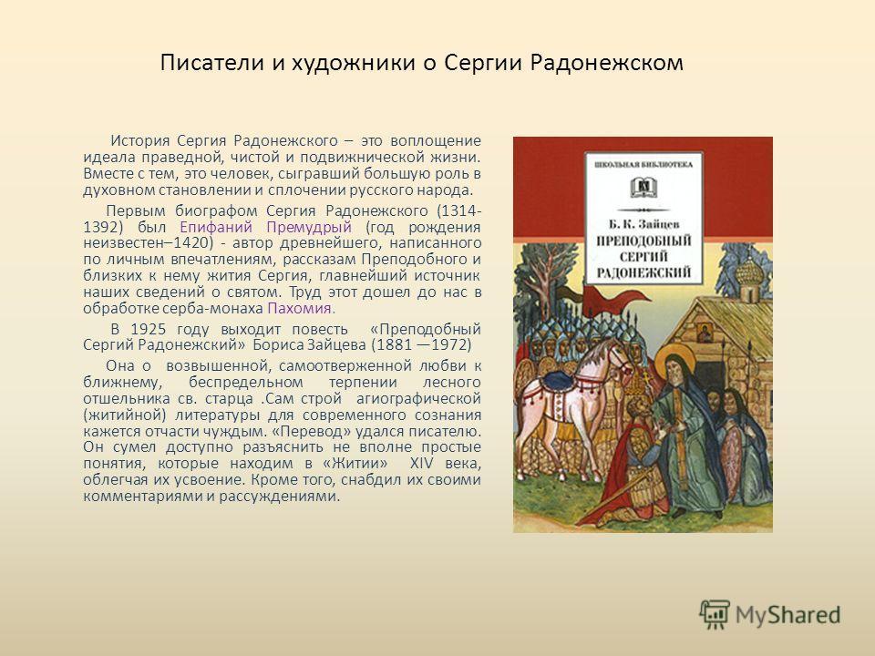 История Сергия Радонежского – это воплощение идеала праведной, чистой и подвижнической жизни. Вместе с тем, это человек, сыгравший большую роль в духовном становлении и сплочении русского народа. Первым биографом Сергия Радонежского (1314- 1392) был