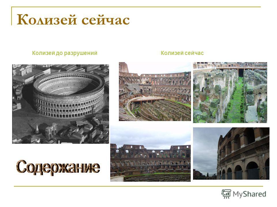 Колизей сейчас Колизей до разрушений Колизей сейчас