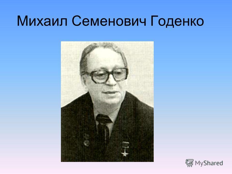 Михаил Семенович Годенко