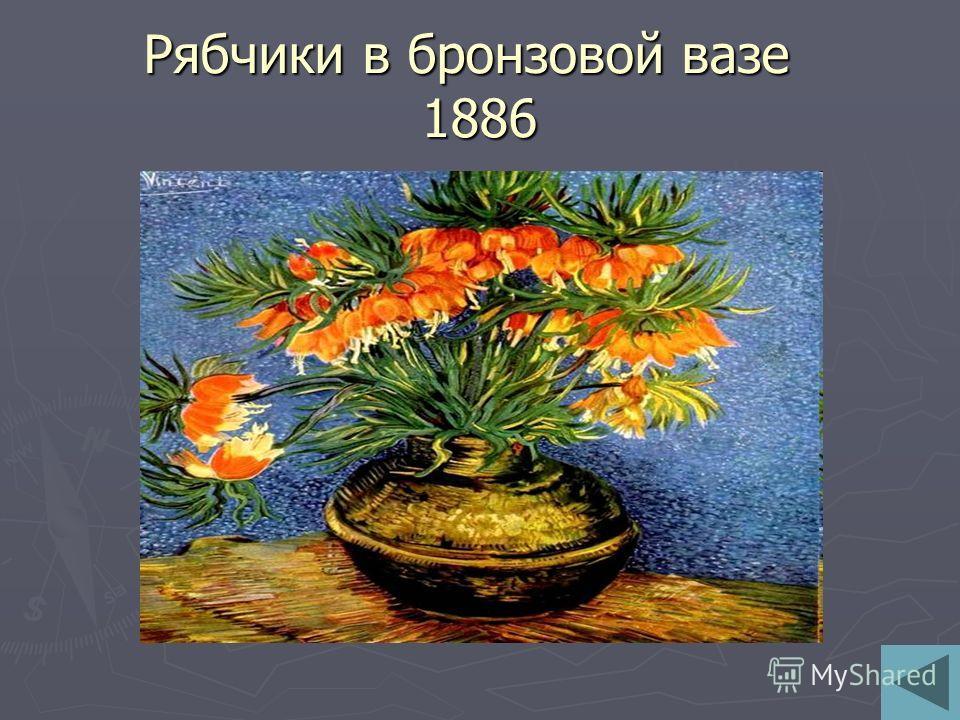 Рябчики в бронзовой вазе 1886