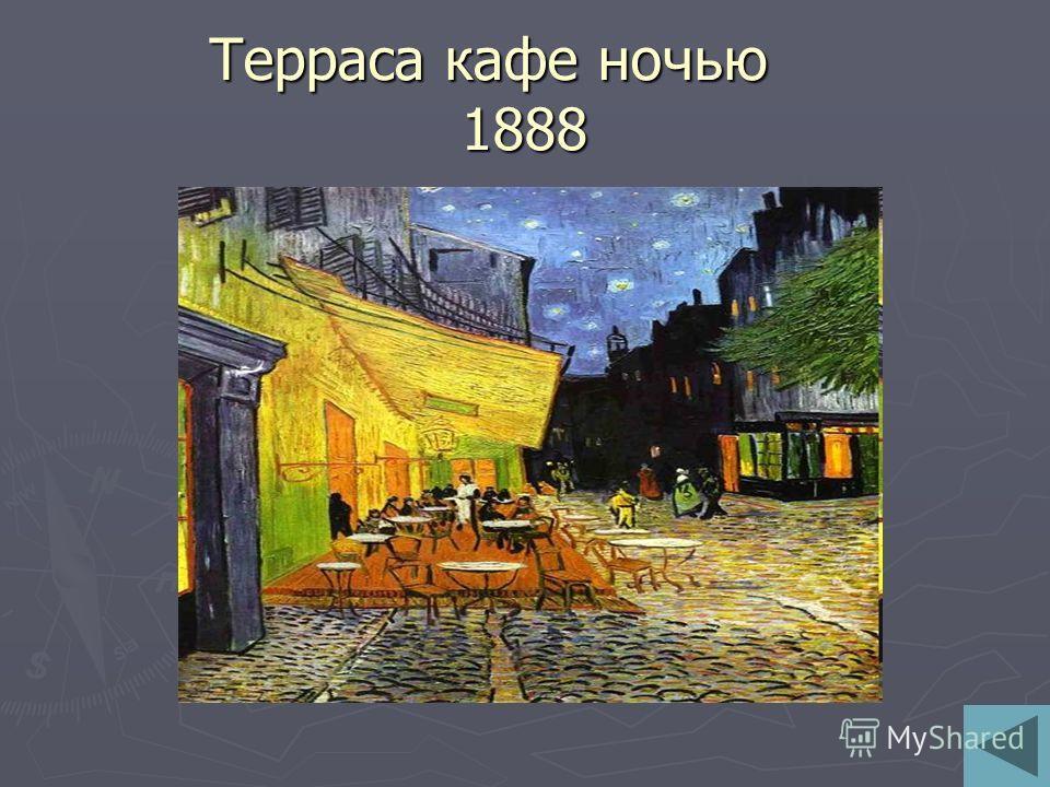 Терраса кафе ночью 1888
