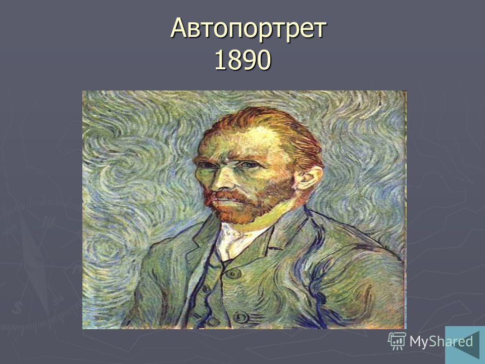 Автопортрет 1890 Автопортрет 1890