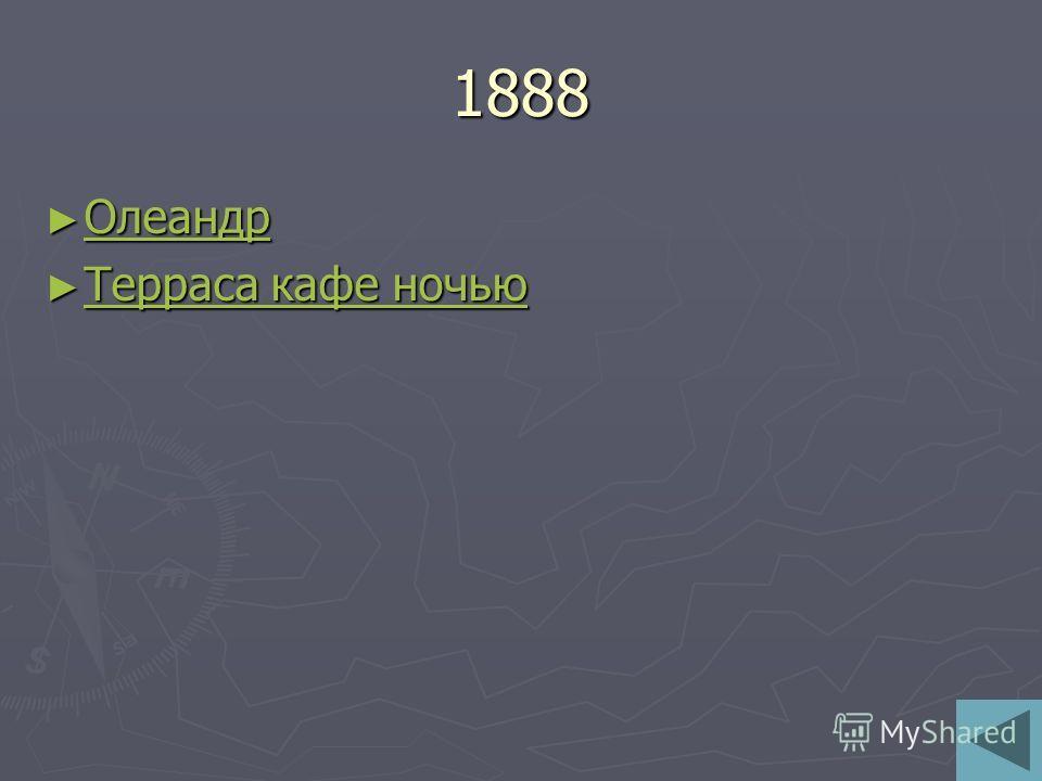 1888 Олеандр Олеандр Олеандр Терраса кафе ночью Терраса кафе ночью Терраса кафе ночью Терраса кафе ночью