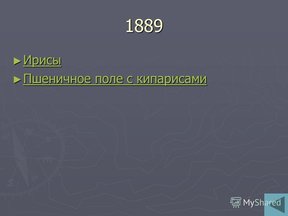 1889 Ирисы Ирисы Ирисы Пшеничное поле с кипарисами Пшеничное поле с кипарисами Пшеничное поле с кипарисами Пшеничное поле с кипарисами