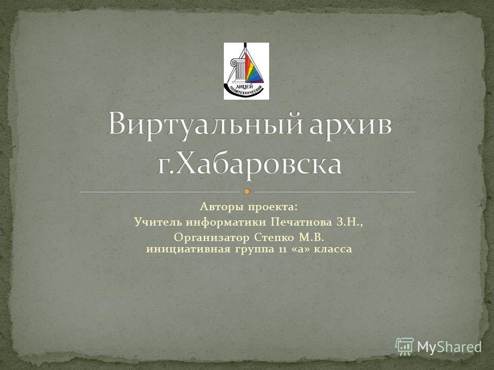 Авторы проекта: Учитель информатики Печатнова З.Н., Организатор Степко М.В. инициативная группа 11 «а» класса
