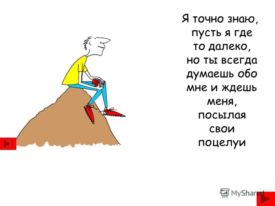 Гарик Кричевский - Родная (минус)
