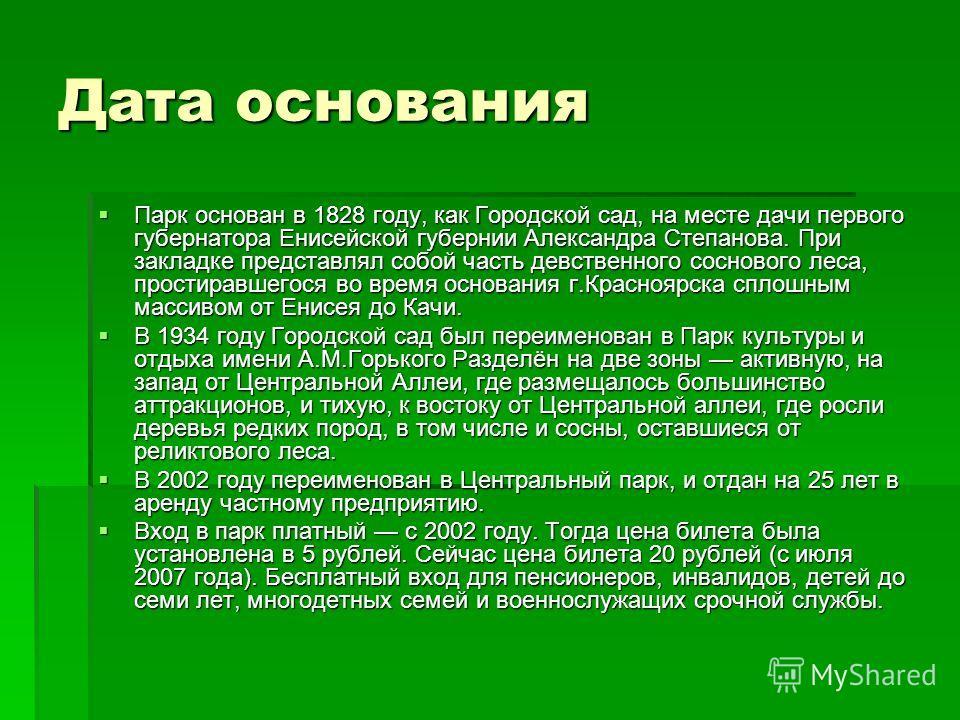 Дата основания Парк основан в 1828 году, как Городской сад, на месте дачи первого губернатора Енисейской губернии Александра Степанова. При закладке представлял собой часть девственного соснового леса, простиравшегося во время основания г.Красноярска