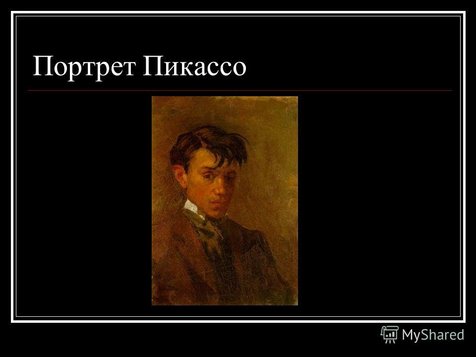Портрет Пикассо