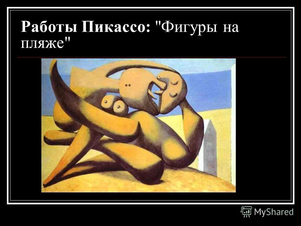 Работы Пикассо: Фигуры на пляже
