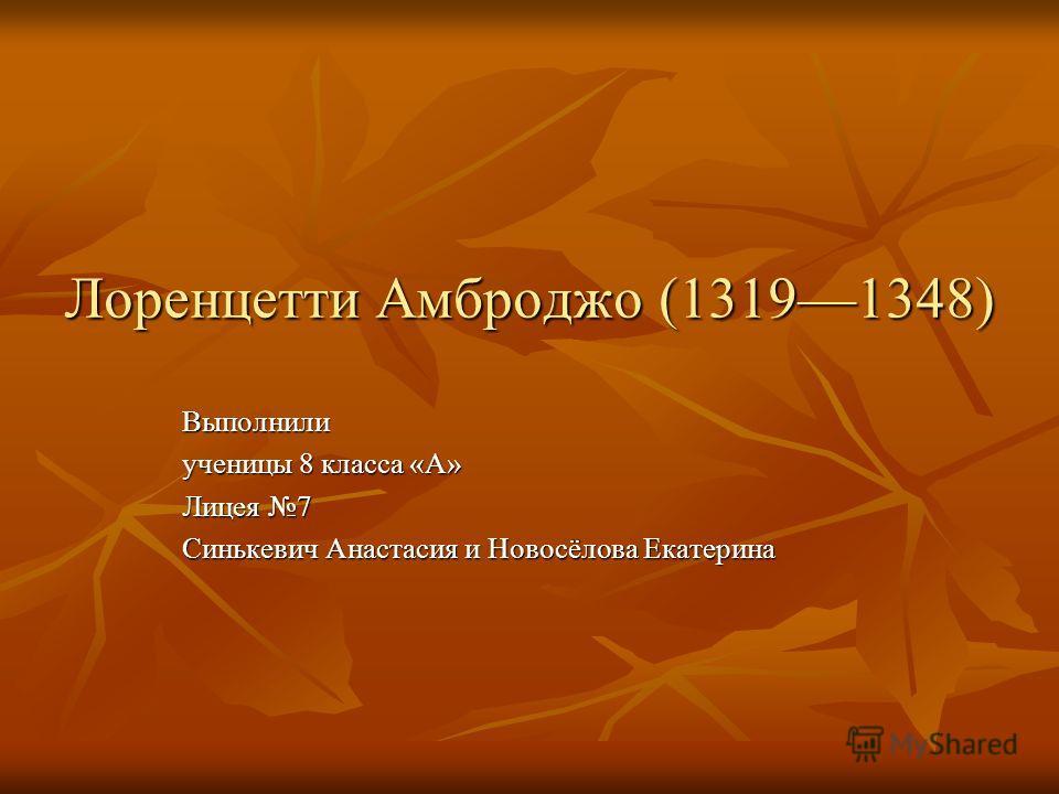Лоренцетти Амброджо (13191348) Выполнили ученицы 8 класса «А» Лицея 7 Синькевич Анастасия и Новосёлова Екатерина