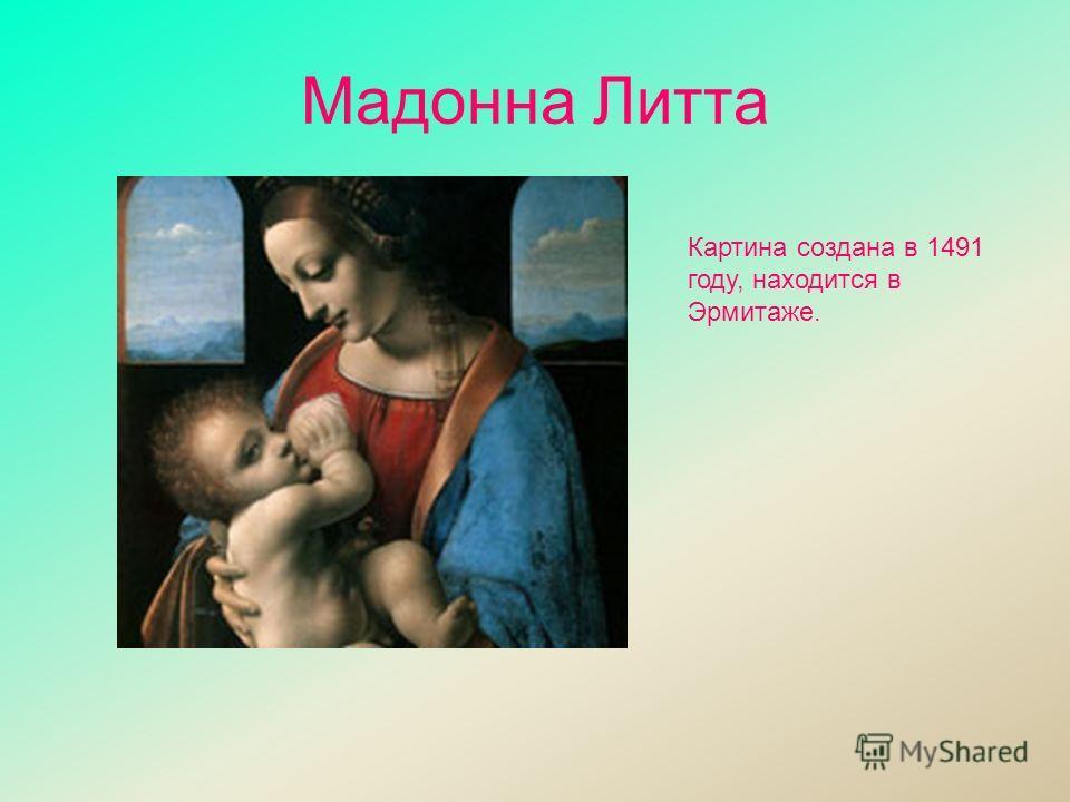 Мадонна Литта Картина создана в 1491 году, находится в Эрмитаже.