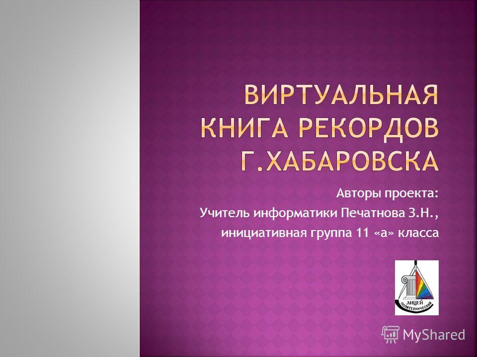 Авторы проекта: Учитель информатики Печатнова З.Н., инициативная группа 11 «а» класса