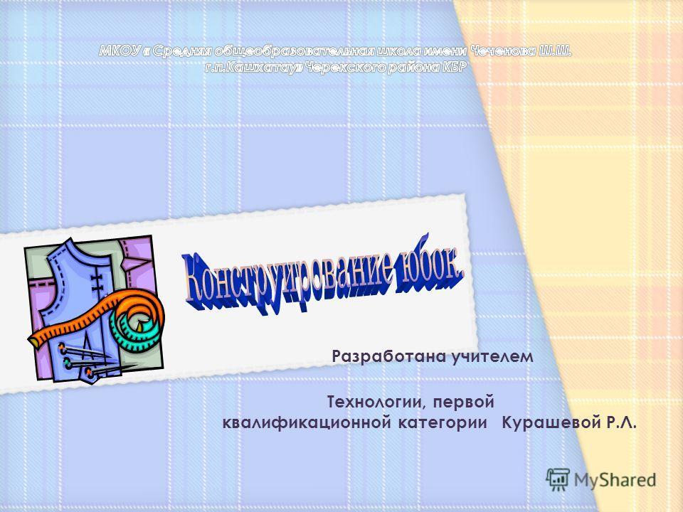 Разработана учителем Технологии, первой квалификационной категории Курашевой Р.Л.