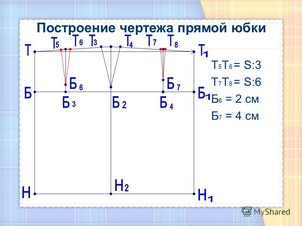 Т 5 Т 6 = S:3 Т 7 Т 8 = S:6 Б 6 = 2 см Б 7 = 4 см