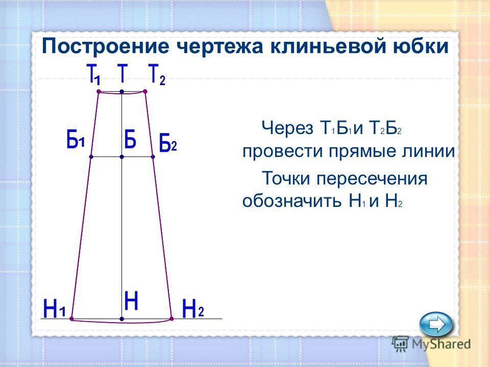 Через Т 1 Б 1 и Т 2 Б 2 провести прямые линии Точки пересечения обозначить Н 1 и Н 2