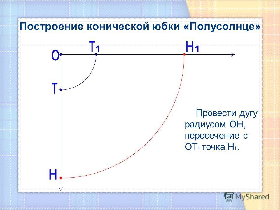 Провести дугу радиусом ОН, пересечение с ОТ 1 точка Н 1.