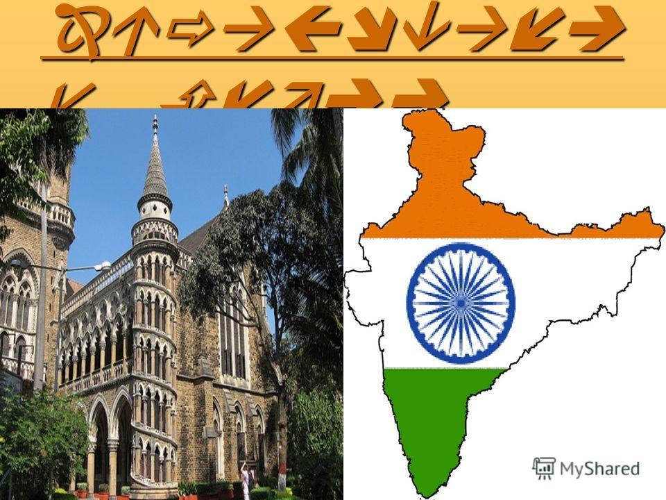 Образовани е Индии