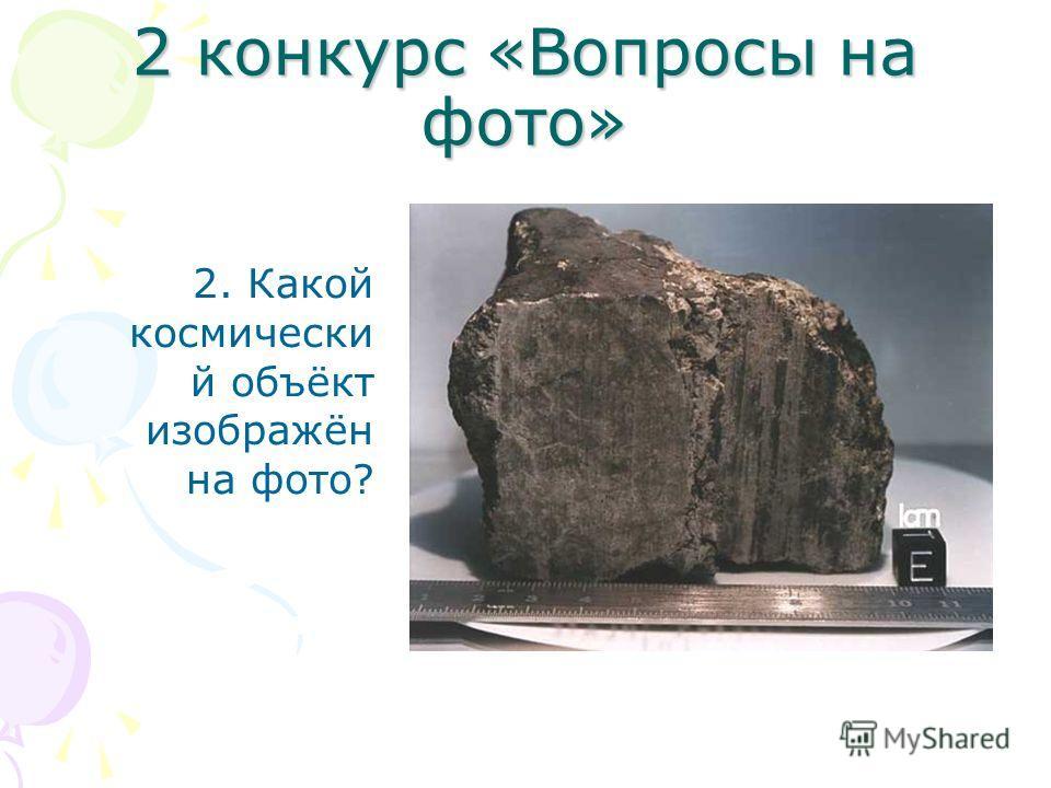 2 конкурс «Вопросы на фото» 2. Какой космически й объёкт изображён на фото?