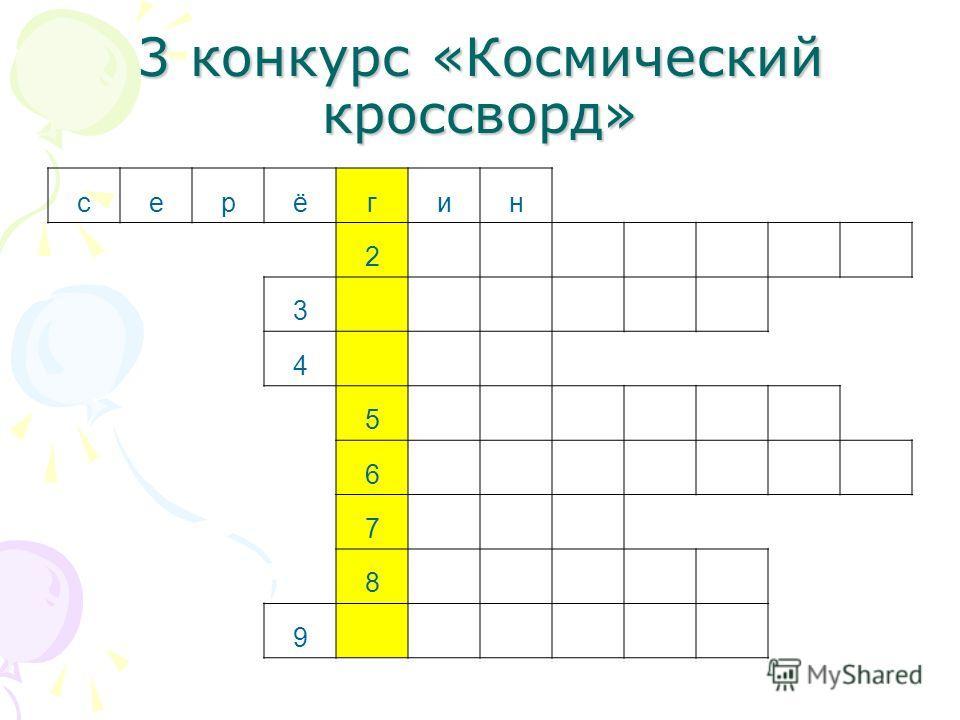 серёгин 2 3 4 5 6 7 8 9