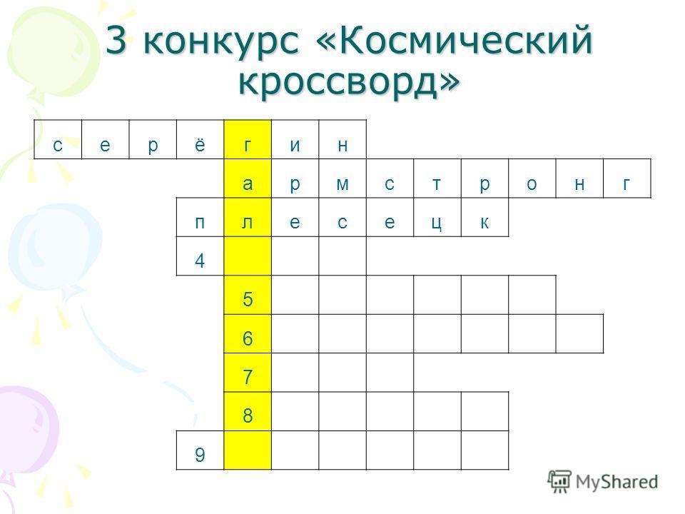 серёгин армстронг плесецк 4 5 6 7 8 9