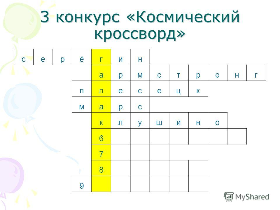 серёгин армстронг плесецк марс клушино 6 7 8 9