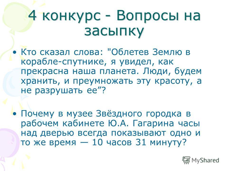 4 конкурс - Вопросы на засыпку Кто сказал слова:
