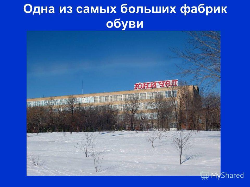Одна из самых больших фабрик обуви