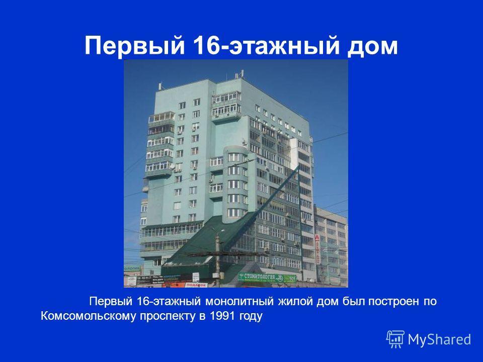 Первый 16-этажный дом Первый 16-этажный монолитный жилой дом был построен по Комсомольскому проспекту в 1991 году