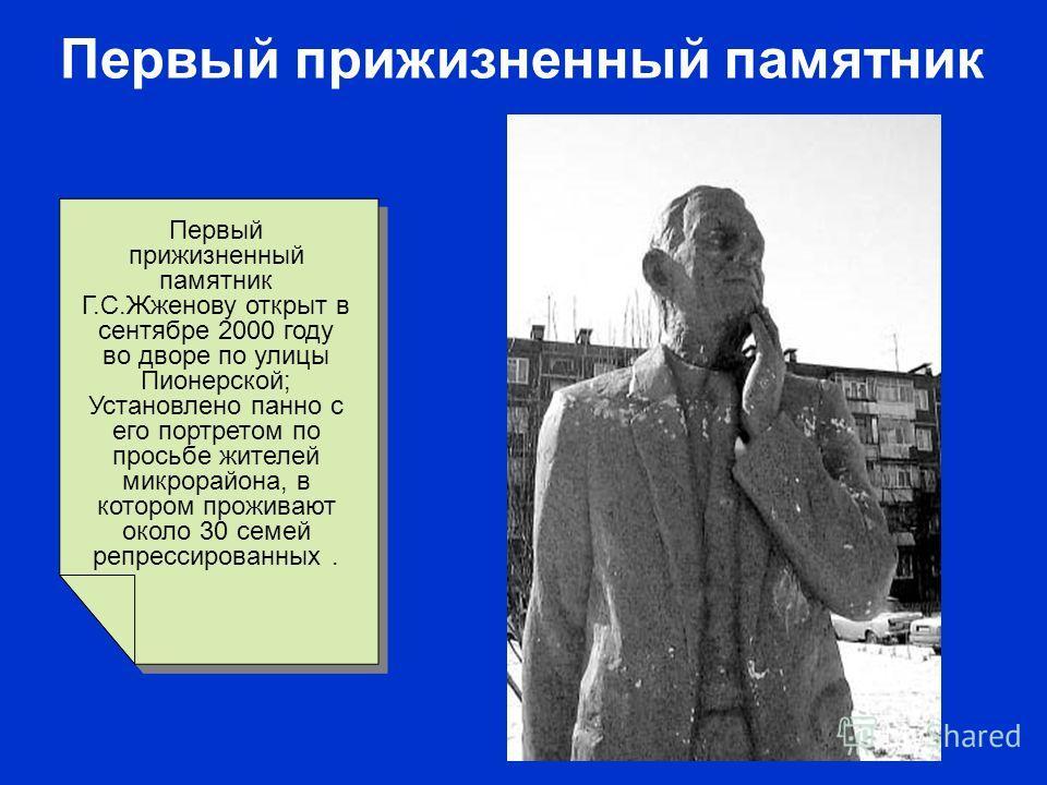 Первый прижизненный памятник Первый прижизненный памятник Г.С.Жженову открыт в сентябре 2000 году во дворе по улицы Пионерской; Установлено панно с его портретом по просьбе жителей микрорайона, в котором проживают около 30 семей репрессированных.