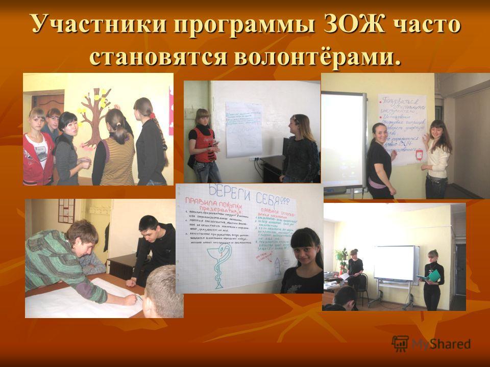 Участники программы ЗОЖ часто становятся волонтёрами.