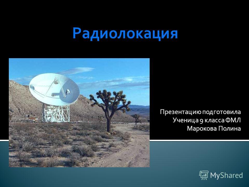 Презентацию подготовила Ученица 9 класса ФМЛ Марокова Полина