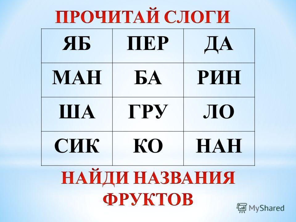 ЯБПЕРДА МАНБАРИН ШАГРУЛО СИККОНАН