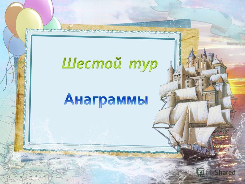 Д Е Т И Р О Д И Т Е Л И ТАНКИБИЛЕТ