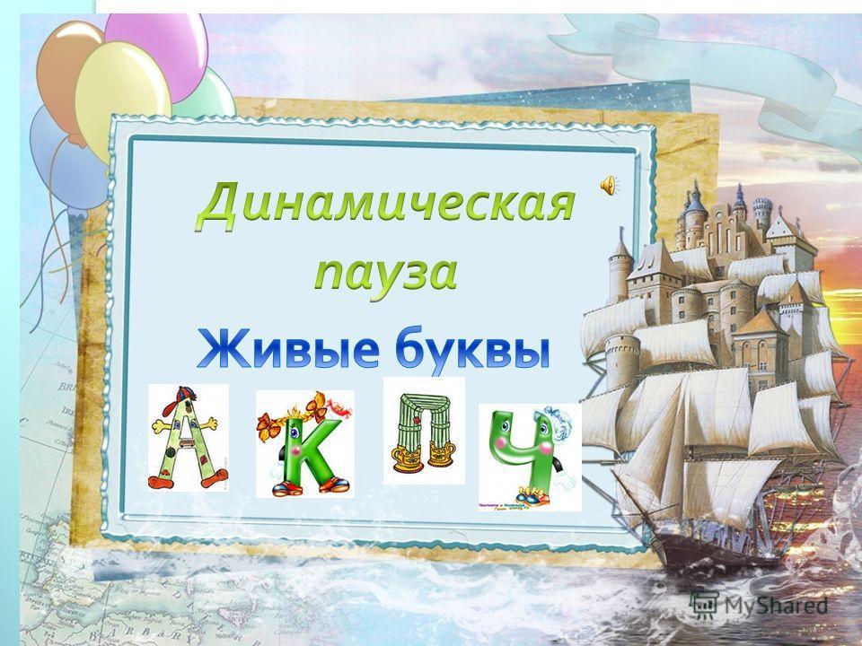 Д Е Т И Р О Д И Т Е Л И КАБАНКАБАН АКТЁР