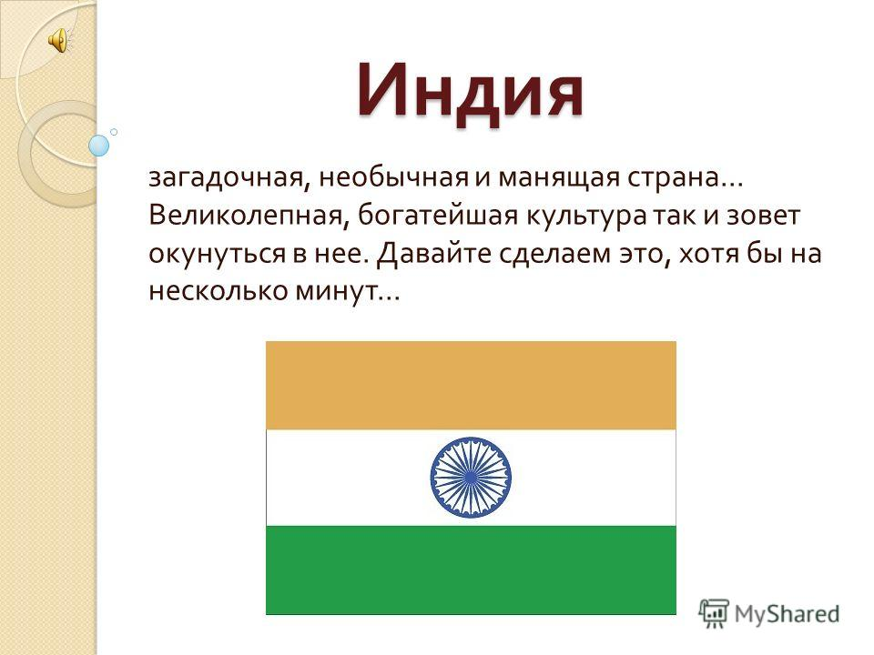 Индия загадочная, необычная и манящая страна... Великолепная, богатейшая культура так и зовет окунуться в нее. Давайте сделаем это, хотя бы на несколько минут...