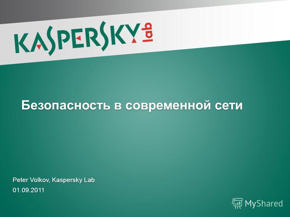 Peter Volkov, Kaspersky Lab 01.09.2011 Peter Volkov, Kaspersky Lab 01.09.2011 Безопасность в современной сети