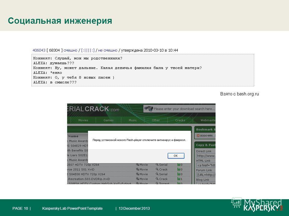 Социальная инженерия | 13 December 2013PAGE 10 |Kaspersky Lab PowerPoint Template Взято с bash.org.ru