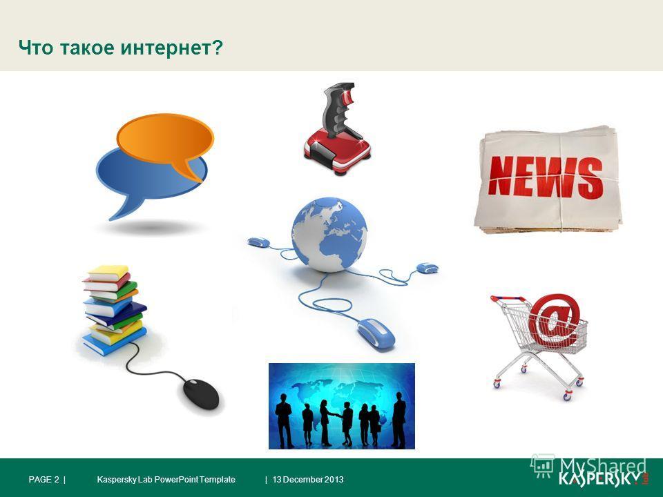 Что такое интернет? | 13 December 2013PAGE 2 |Kaspersky Lab PowerPoint Template