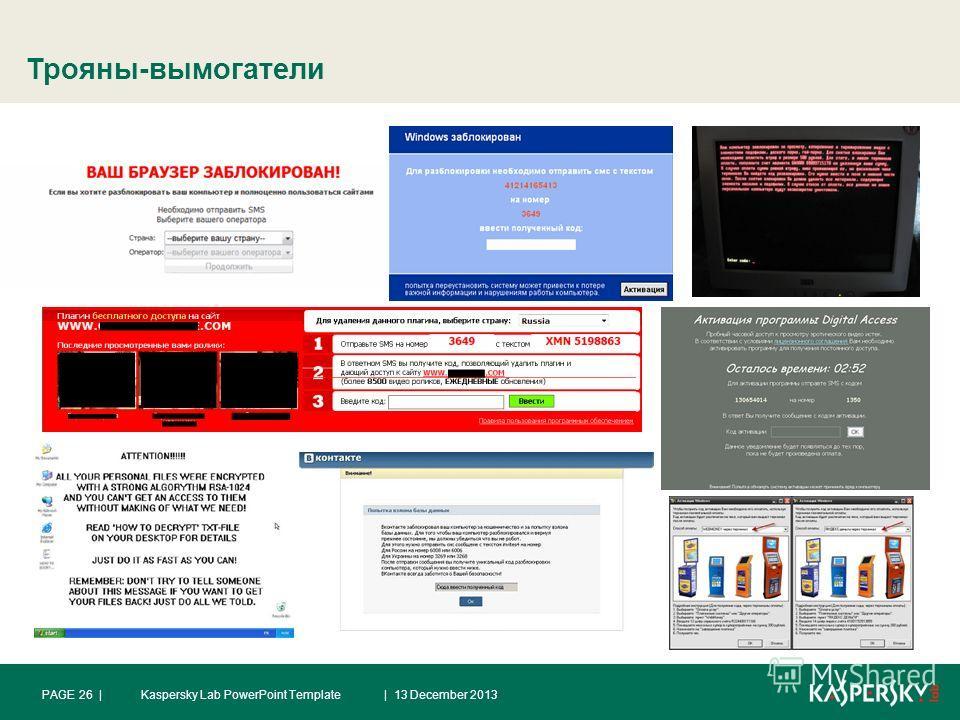 Трояны-вымогатели | 13 December 2013PAGE 26 |Kaspersky Lab PowerPoint Template