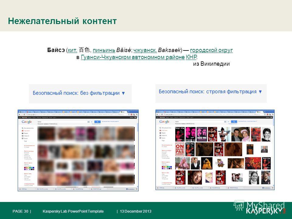 Нежелательный контент | 13 December 2013PAGE 30 |Kaspersky Lab PowerPoint Template Байсэ (кит., пиньинь Bǎisè; чжуанск. Baksaek) городской округ кит.пиньиньчжуанск.городской округ в Гуанси-Чжуанском автономном районе КНР.Гуанси-Чжуанском автономном р