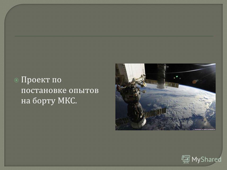 Проект по постановке опытов на борту МКС.