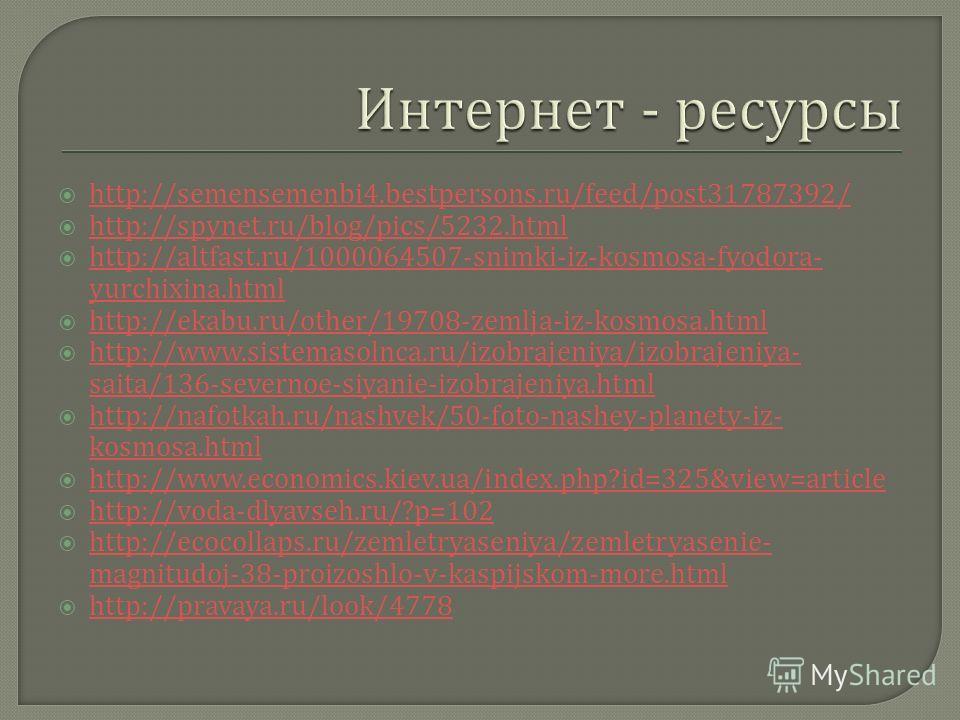 http://semensemenbi4.bestpersons.ru/feed/post31787392/ http://spynet.ru/blog/pics/5232.html http://altfast.ru/1000064507-snimki-iz-kosmosa-fyodora- yurchixina.html http://altfast.ru/1000064507-snimki-iz-kosmosa-fyodora- yurchixina.html http://ekabu.r