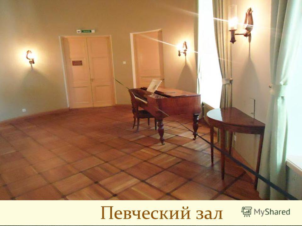 Певческий зал