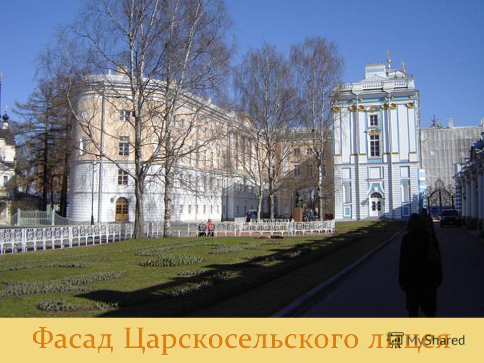 Фасад Царскосельского лицея